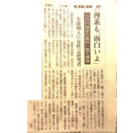 asahi-newspaper-kagawa-13062