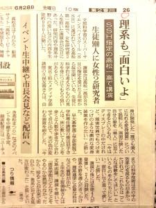 asahishinbun130628