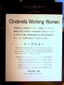 cinderella-working-woman-talkshow-schedule