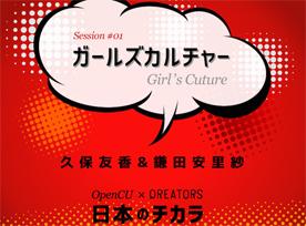 girlsculture-opencu-qreator
