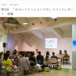 mirai-fashion-lab3