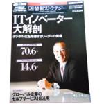nikkei-is-1606