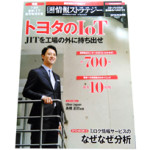 nikkei-is-1608