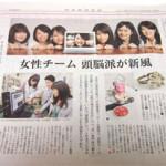 nikkei-newspaper-130525