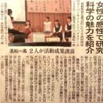 shikoku-newspaper-130626