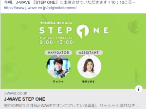 stepone
