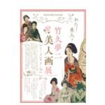 takehisayumeji