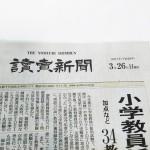 yomiuri170326